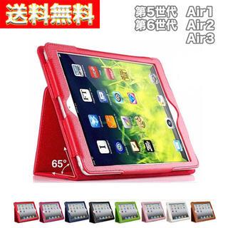 iPad ベゼル カバー 5/6世代 Air 1/2/3 9.7 10.5(iPadケース)