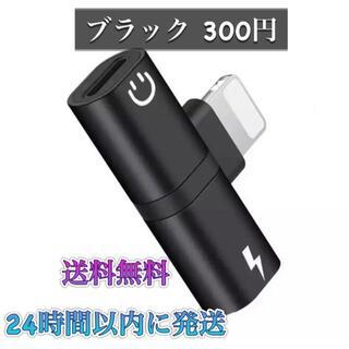 iPhone イヤホン 変換アダプタ 2in1 ライトニング ブラック U1(ストラップ/イヤホンジャック)