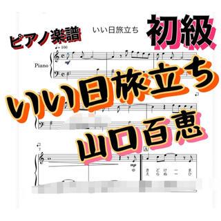 ピアノ楽譜 いい日旅立ち 山口百恵(ポピュラー)