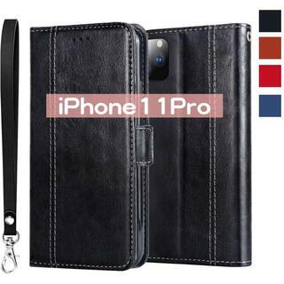 手帳型 iPhone11Pro レザー 黒 ケース カバー バンパー 保護(iPhoneケース)