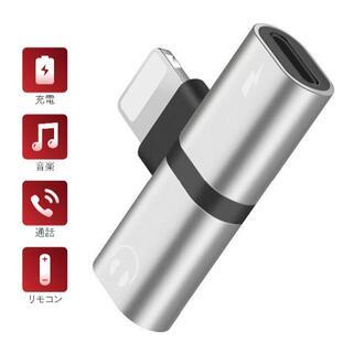 iPhone 充電&イヤホン 2in1 変換アダプタ 【シルバー】(ストラップ/イヤホンジャック)