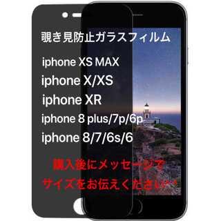 ★覗き見防止 ガラスフィルム☆iPhone8Plus/7P/6P/8/7/6★(保護フィルム)
