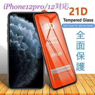 iPhone12 / 12pro 全画面保護(21D)ガラスフィルム(保護フィルム)