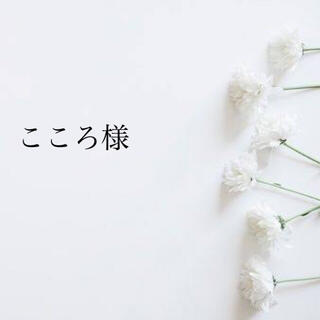 【こころ様】専用ページ