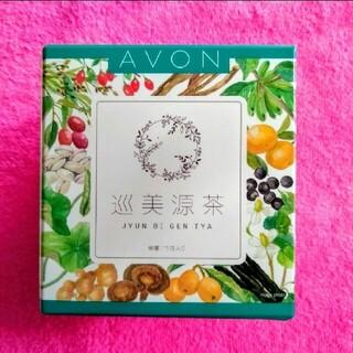 エイボン(AVON)の【新品❤未開封】⭐エイボン化粧品⭐ 巡美源茶⭐(健康茶)