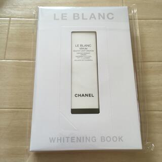CHANEL - 未開封新品 美的 雑誌付録 シャネル 新美白美容液 ル ブラン セラム