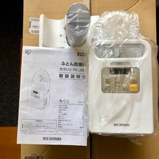 アイリスオーヤマ(アイリスオーヤマ)の【未使用品】ふとん乾燥機 FK-JN1 アイリスオーヤマ(その他)