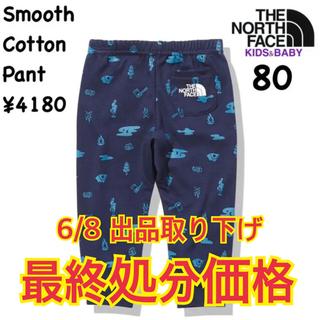 ザノースフェイス(THE NORTH FACE)のザノースフェイス★スムースコットンパンツ/ベビー80(パンツ)