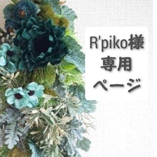 R'piko 様専用ページ(その他)