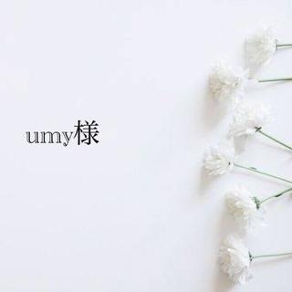 【umy様】専用ページ