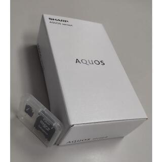 SHARP - おまけ付 AQUOS sense4 SH-M15 シルバー 新品未使用