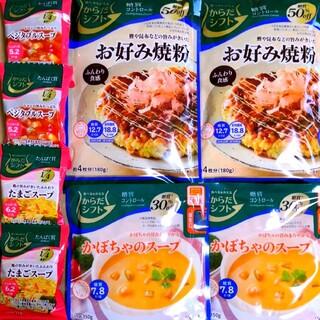 からだシフト 糖質オフ お好み焼き粉 かぼちゃスープ たまご ベジタブルスープ
