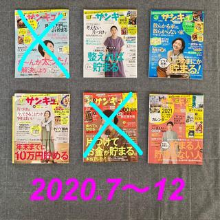 ⭐︎サンキュ !2020年7月号〜12月号⭐︎(住まい/暮らし/子育て)