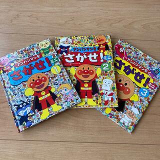 アンパンマン(アンパンマン)のアンパンマンをさがせ!ミニ  1〜3  3冊セット(絵本/児童書)