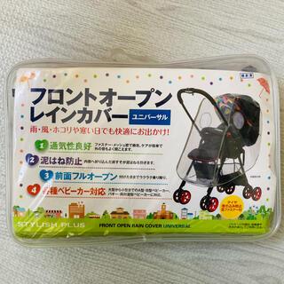 美菜子様専用 ベビーカー レインカバー(ベビーカー用レインカバー)