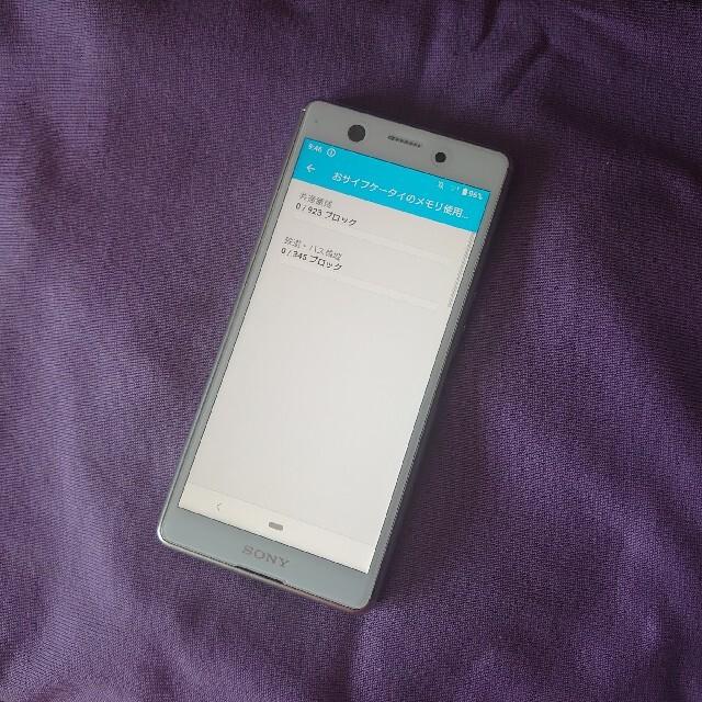 Xperia(エクスペリア)のWIFI専用機 SIMロック解除済み XPERIA Ace docomo版  スマホ/家電/カメラのスマートフォン/携帯電話(スマートフォン本体)の商品写真
