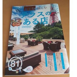 旅行 テラスのある店 首都圏版 2020年10月発行 ぴあ(地図/旅行ガイド)