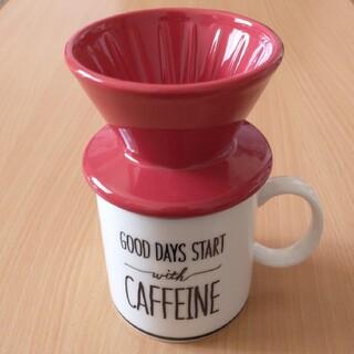 フランフラン(Francfranc)のフランフラン コーヒードリッパー マグ セット(コーヒーメーカー)