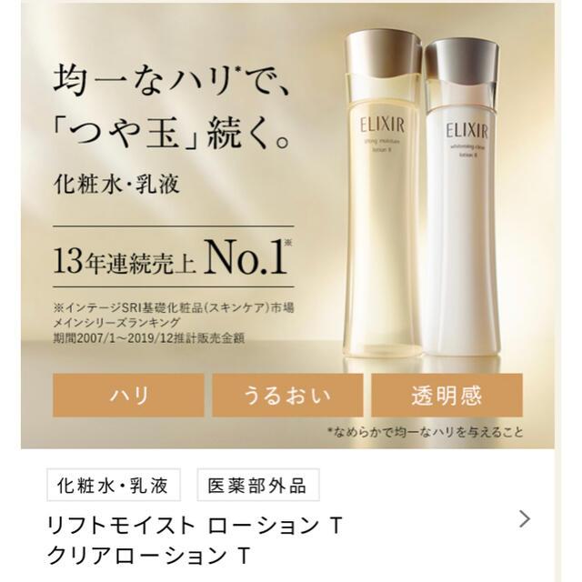 ELIXIR(エリクシール)の新品 エリクシールシュペリエルリフトモイストローションT I さっぱり 化粧水 コスメ/美容のスキンケア/基礎化粧品(化粧水/ローション)の商品写真