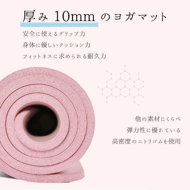 ケースなし 新品 訳有 ヨガマット 10mm ピンク スポーツ/アウトドアのトレーニング/エクササイズ(ヨガ)の商品写真