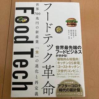 フードテック革命 世界700兆円の新産業「食」の進化と再定義(ビジネス/経済)