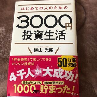 はじめての人のための 3000円投資生活(ビジネス/経済)