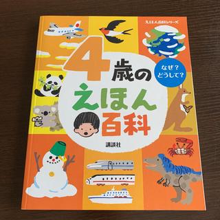 4歳のえほん百科(絵本/児童書)