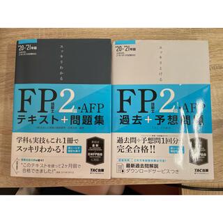【まとめ売り】FP 2級 2021 5月 教材 過去問 TAC(資格/検定)