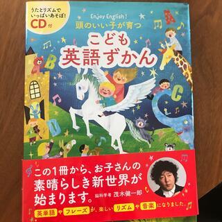 頭のいい子が育つこども英語ずかん CD付(絵本/児童書)