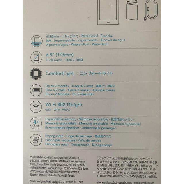 Rakuten(ラクテン)の【新品未開封】KOBO AURA H2O ブラック スマホ/家電/カメラのPC/タブレット(電子ブックリーダー)の商品写真