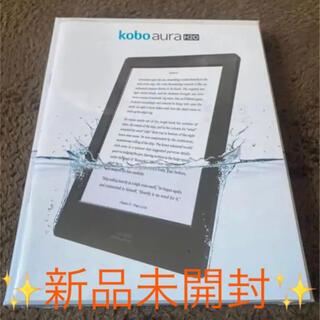 Rakuten - 【新品未開封】KOBO AURA H2O ブラック