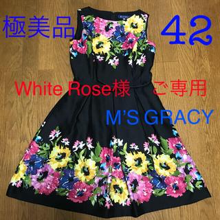 M'S GRACY - M'S GRACY エムズグレイシー ワンピース 42  極美品