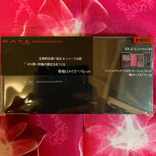 KATE - KATE ディメンショナルパレット EX-2