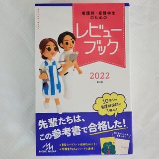 新品♡レビューブック2022(健康/医学)