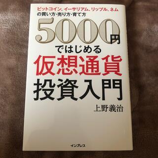 5000円ではじめる仮想通貨投資入門 ビットコイン、イーサリアム、リップル、ネム(ビジネス/経済)