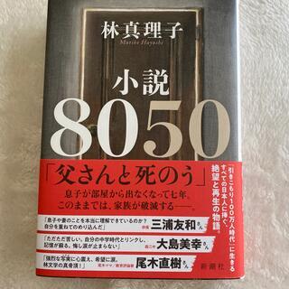 小説8050  林真理子 ひきこもり(文学/小説)