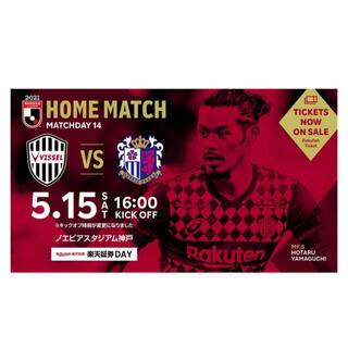 ヴィッセル神戸vs.セレッソ大阪(サッカー)