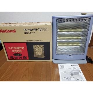パナソニック(Panasonic)の早い者勝ち お買い得❗ 中古National 電気ストーブ FE-10A1W-V(電気ヒーター)