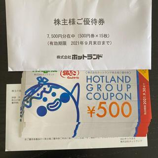 ホットランド優待券   500円x15枚 7500円分 築地銀だこ 銀のあん  (フード/ドリンク券)