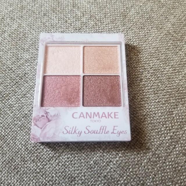 CANMAKE(キャンメイク)のキャンメイク シルキースフレアイズ 02 コスメ/美容のベースメイク/化粧品(アイシャドウ)の商品写真
