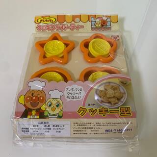 アンパンマン - アンパンマンのクッキー型
