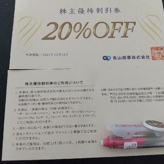 青山 株主優待券 洋服の青山 2枚 青山商事 割引券(ショッピング)