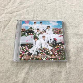 ジャニーズ(Johnny's)のKing&Prince  Memorial 初回限定盤 B 特典付き(ポップス/ロック(邦楽))