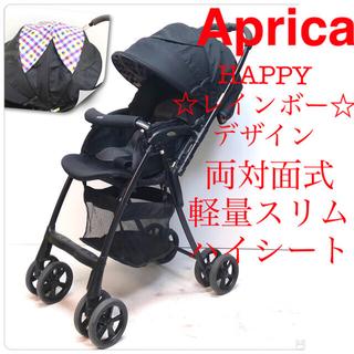 アップリカ(Aprica)のアップリカHappyレインボー色*軽量スリム型ハイシート両対面式A型ベビーカー (ベビーカー/バギー)