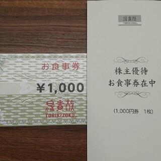 鳥貴族 1000円分(レストラン/食事券)