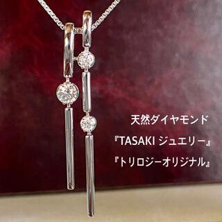 TASAKI - 天然 ダイヤモンド ネックレス 0.37ct『TASAKIトリロジーオリジナル』