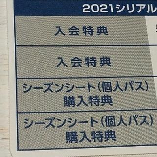 アビスパ福岡 チケット 1枚分(サッカー)