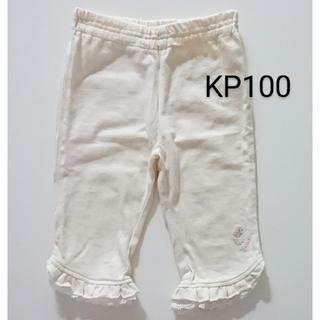 KP - KP ニットプランナー ケーピー 子供服 女の子 100 90 パンツ レギンス