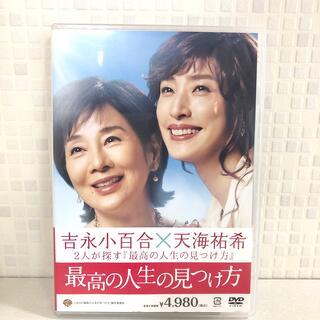 最高の人生の見つけ方 DVD(日本映画)