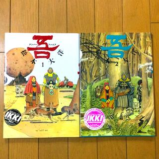 ショウガクカン(小学館)の吾 1& 吾 2 ⭐︎松本大洋(青年漫画)